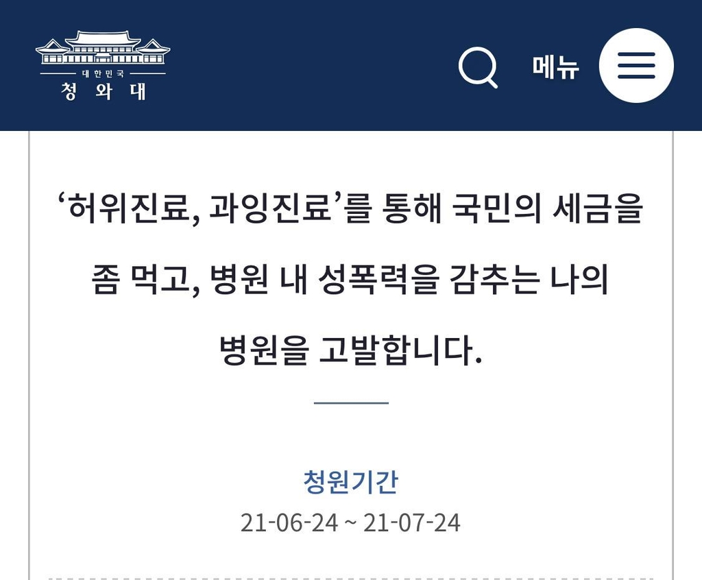 광주 모 병원 허위·과잉진료, 성추행 의혹…경찰 수사