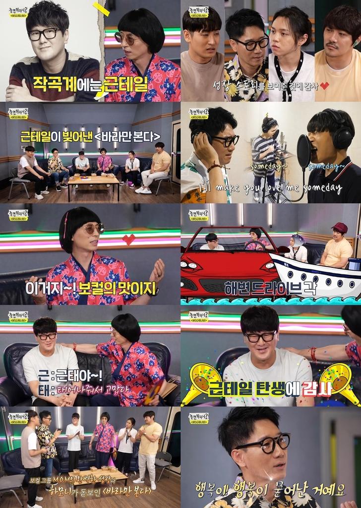 나왔다 하면 차트 석권…'놀면 뭐하니?' 보컬그룹 신곡도 1위