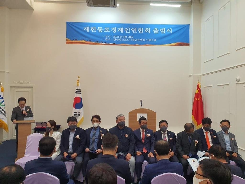 """재한동포경제인연합회 창립…""""한중 경제협력 가교 역할"""""""