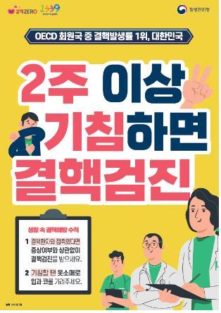 '산후조리원 신생아 잠복감염' 등 결핵역학조사 사례집 발간