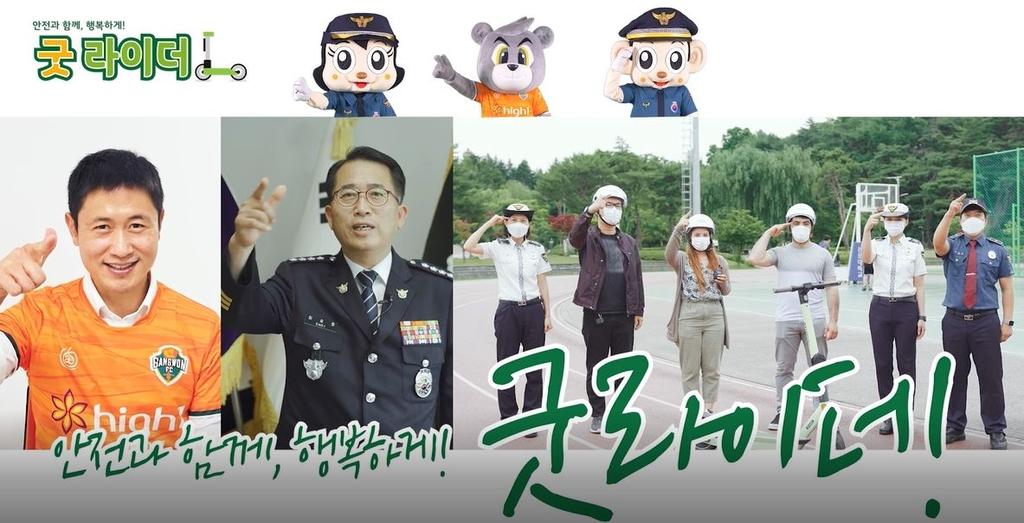 이영표 '안전한 개인형 이동장치 굿라이더 캠페인' 동참