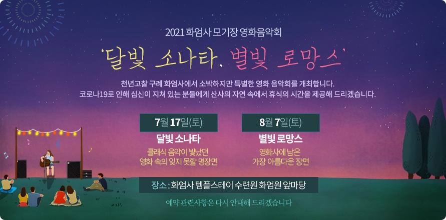 '한여름밤의 선물' 화엄사 모기장 영화음악회 개최