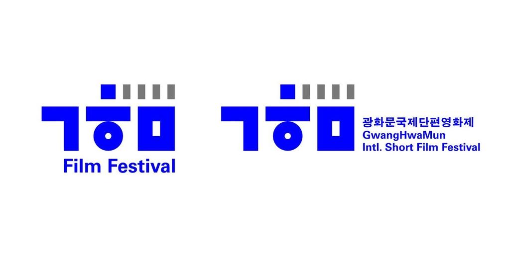 아시아나영화제 새 이름 '광화문국제단편영화제'…10월 개최