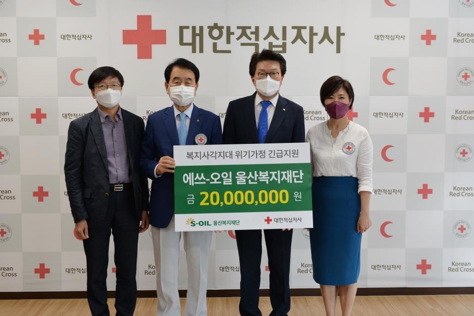에쓰오일 울산복지재단, 취약계층 지원금 2천만원 전달