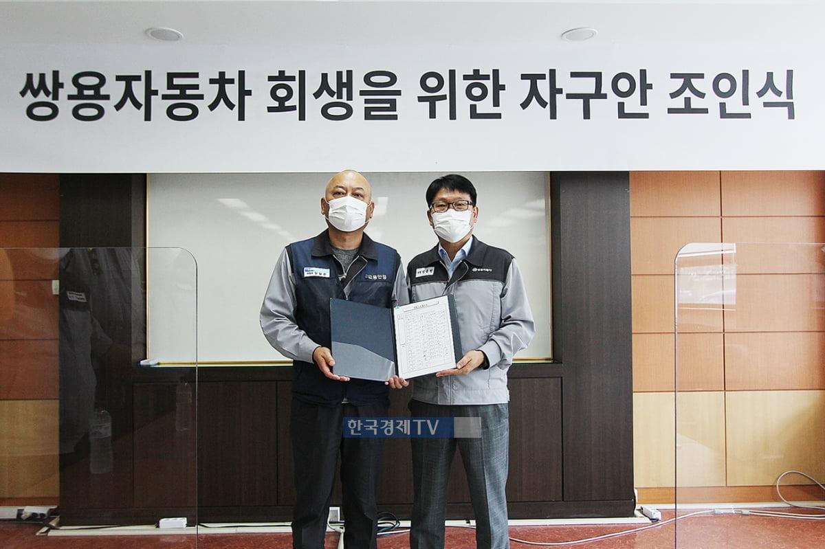 쌍용차 노사, `2년 무급휴직·5년 채용중단` 자구안에 서명