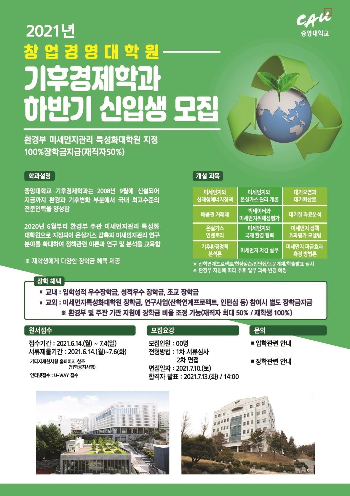 중앙대학교, 창업경영대학원 `기후경제학과` 하반기 신입생 모집