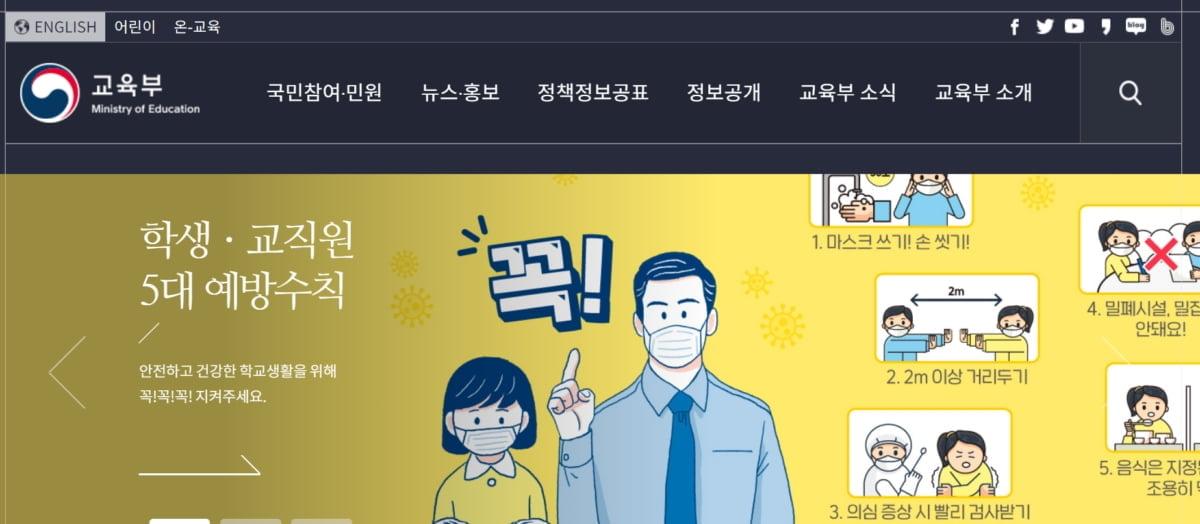 """""""10년간 담임 배제"""" VS. """"딤임 배제는 특혜"""""""