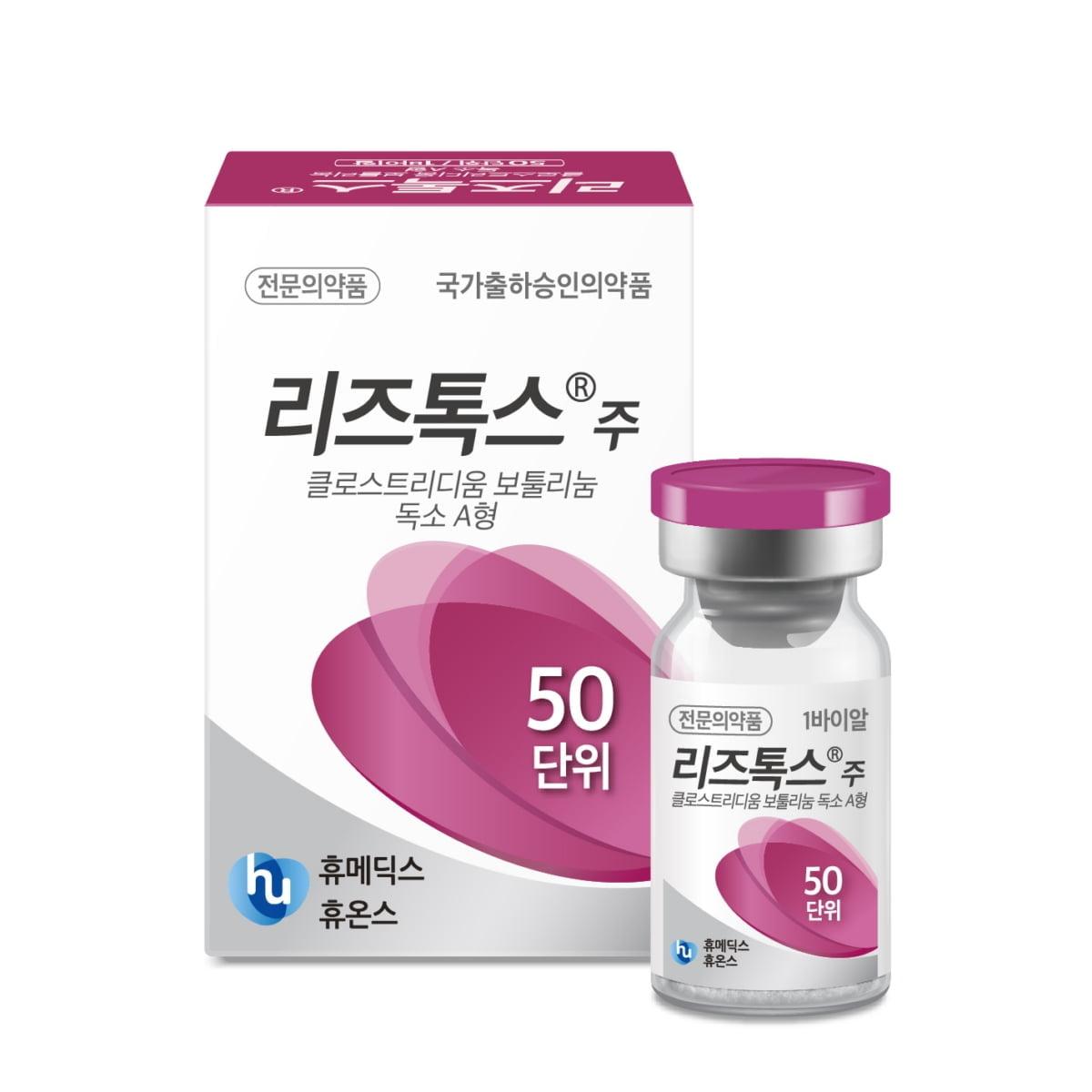 휴온스바이오파마, `리즈톡스` 50단위 품목 허가