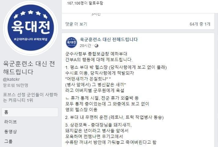 """女중대장에 """"돼지 XX"""" 막말 소대장…보직 해임"""