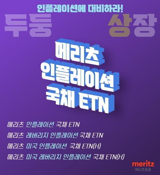 메리츠證, 물가연동채 추종 ETN 4종 신규 상장