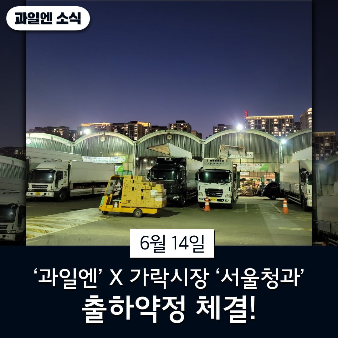 """과일엔, 서울청과와 출하약정 체결…""""유통망 확대"""""""