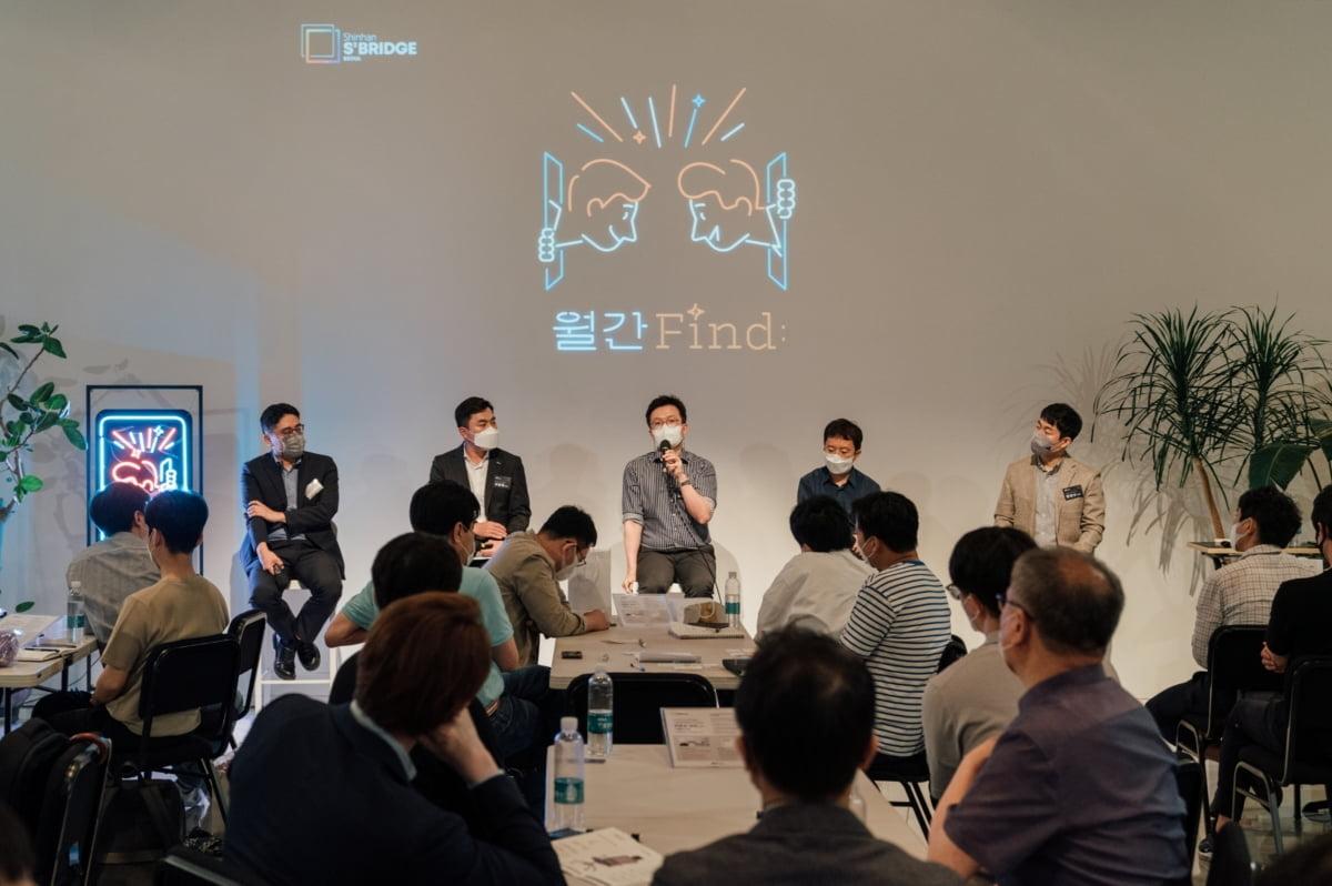 신한금융그룹, 스타트업 네트워킹 프로그램 개최