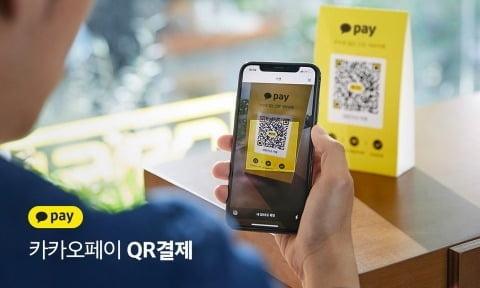 """""""계열사 상장 급물살""""...카카오 시총 3위 굳히기"""