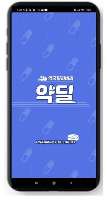 ㈜캡슐플렉스, 약국 배달 플랫폼 `약딜`앱 신규 서비스 확장