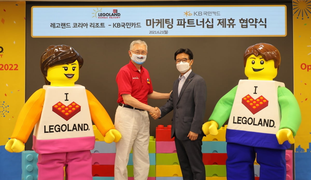 `레고카드` 나온다…KB국민카드, 레고랜드와 독점제휴