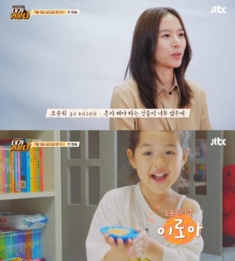 배우 조윤희 딸 공개…`연예인 2세` 역대급 비주얼