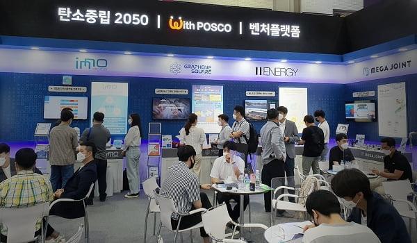 에너지공유플랫폼 모햇, 글로벌 스타트업 페어 `넥스트라이즈2021` 참가