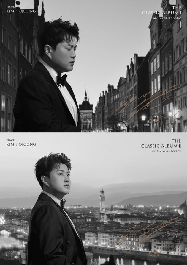 '트바로티' 김호중, '우리가(家)'·'클래식 앨범' LP 한정판 발매 [공식]
