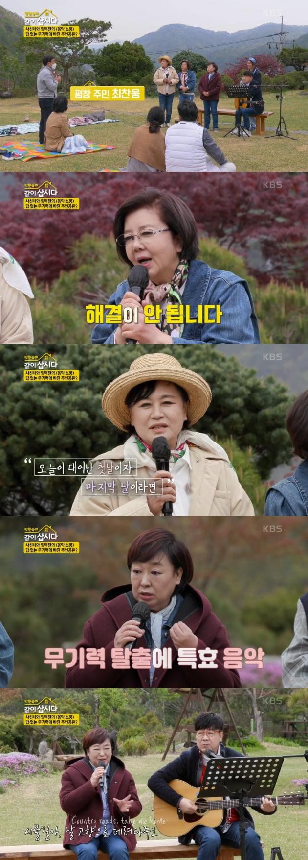 사진=KBS2 '같이 삽시다3' 방송 캡처