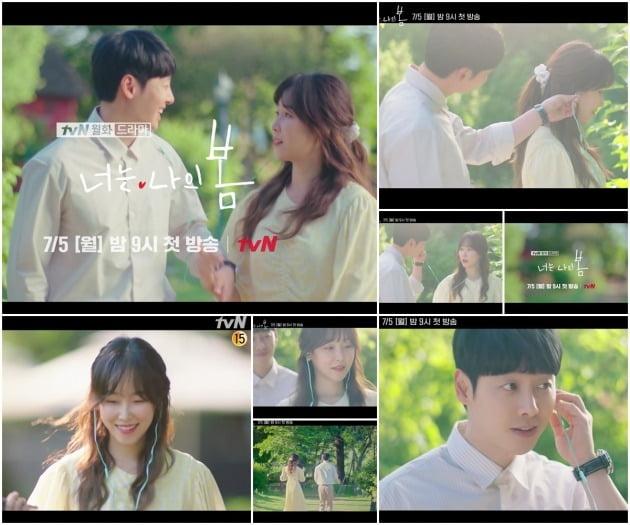 '너는 나의 봄' 1차 티저./사진제공=tvN