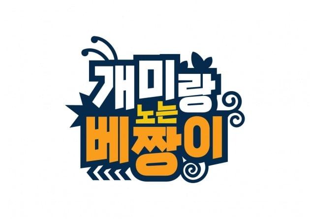 '개미랑 노는 베짱' 로고./사진제공=MBN
