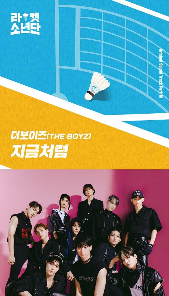 '라켓소년단' 첫 OST/ 사진=SBS 제공