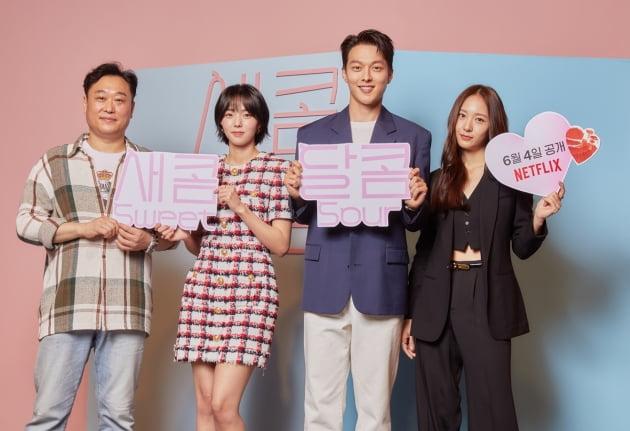 넷플릭스 '새콤달콤' 이계벽 감독(왼쪽부터), 배우 채수빈, 장기용, 정수정./