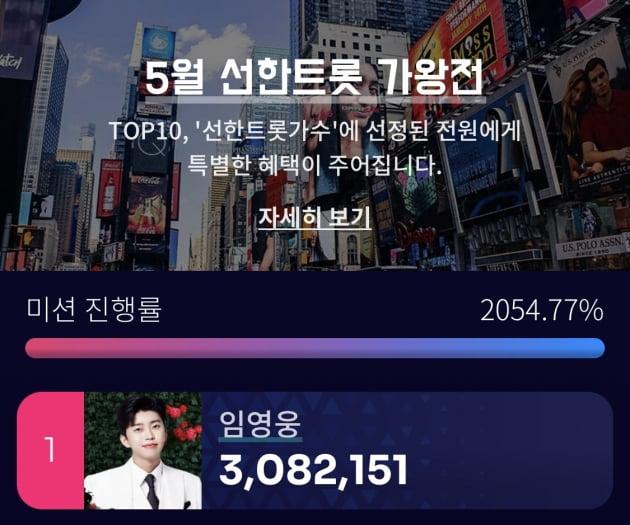 임영웅 '선한트롯' 통해 160만원 기부…발달장애 청년들 돕는다