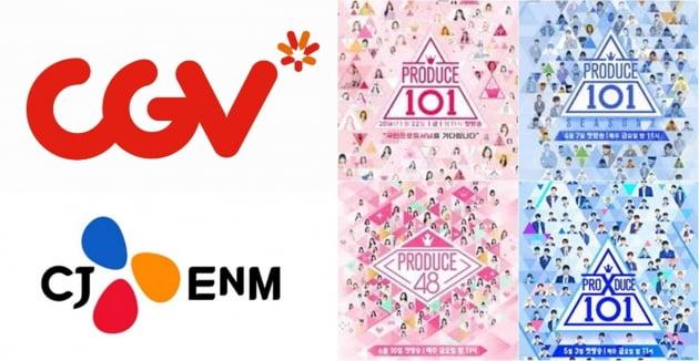 CJ ENM의 '프로듀스 101' 투표 조작에 이어 CGV도 조작 논란에 휩싸였다./사진= CJ 제공