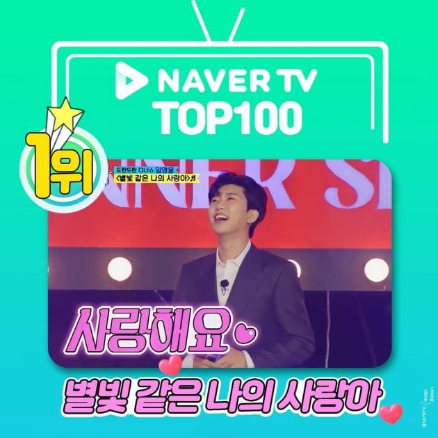 임영웅, 네이버 TV 인기 영상 1위…다시 느끼는 감동·힐링