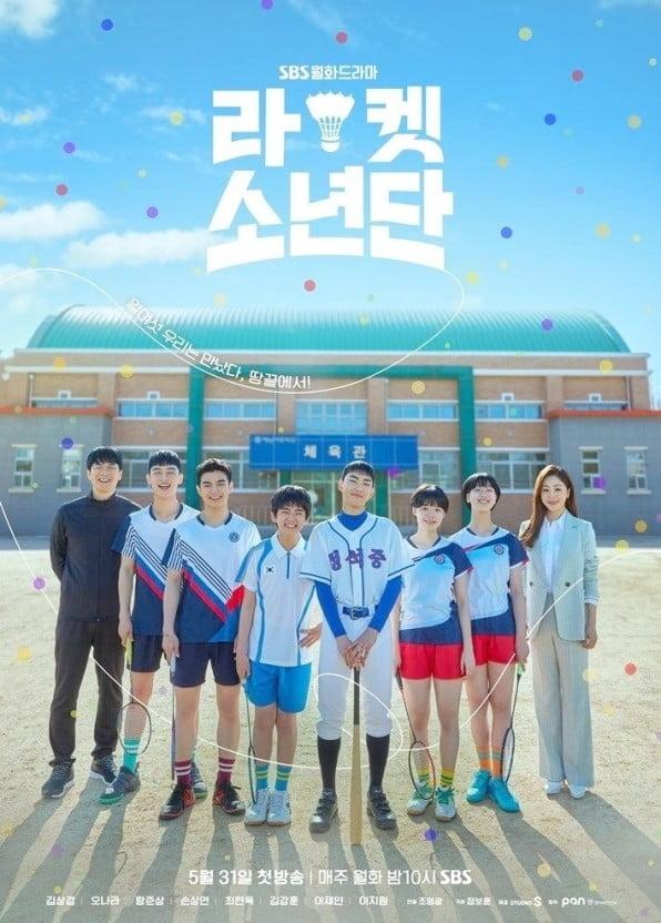 [태유나의 듣보드뽀] '슬빵' 작가의 슬기로운 접근, '라켓소년단'