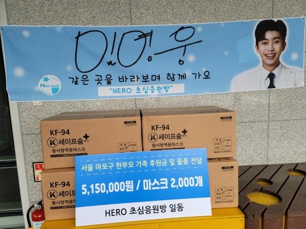 '훈훈한' 임영웅에 '따뜻한' 팬클럽…'HERO 초심방', 한부모 가족 위한 기부
