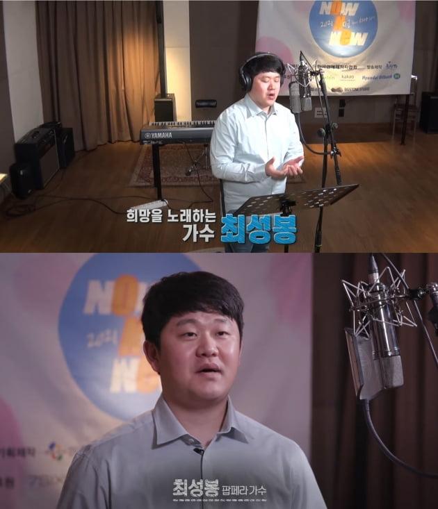 /사진=SBS '희망TV' 방송화면
