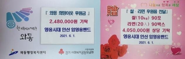 안산 영웅시대, 임영웅 생일 기념 기부…선한 영향력·올바른 팬문화 실천ing
