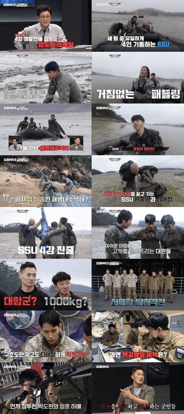 '강철부대' SSU, 4강 진출…특전사 vs UDT 결승행 놓고 격돌 [종합]