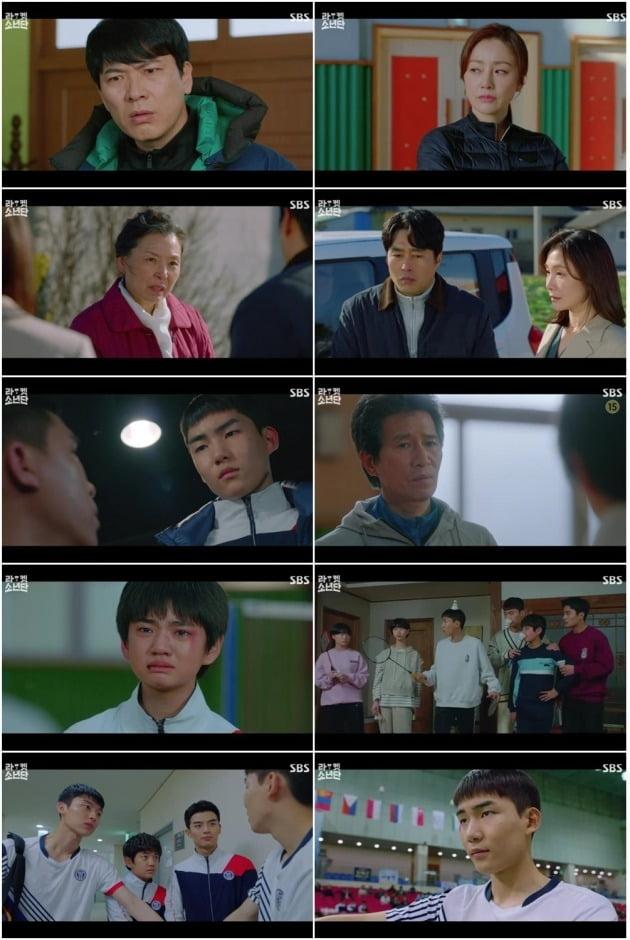 '라켓소년단' 2회/ 사진=SBS 제공
