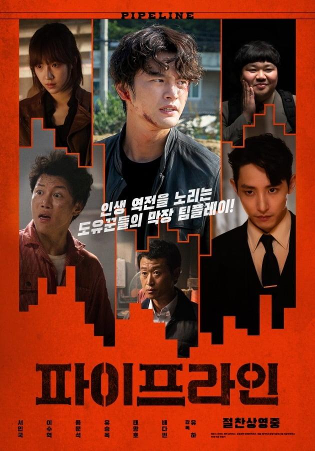 영화 '파이프라인' 포스터 / 사진제공=CJ ENM, 메가박스중앙㈜플러스엠