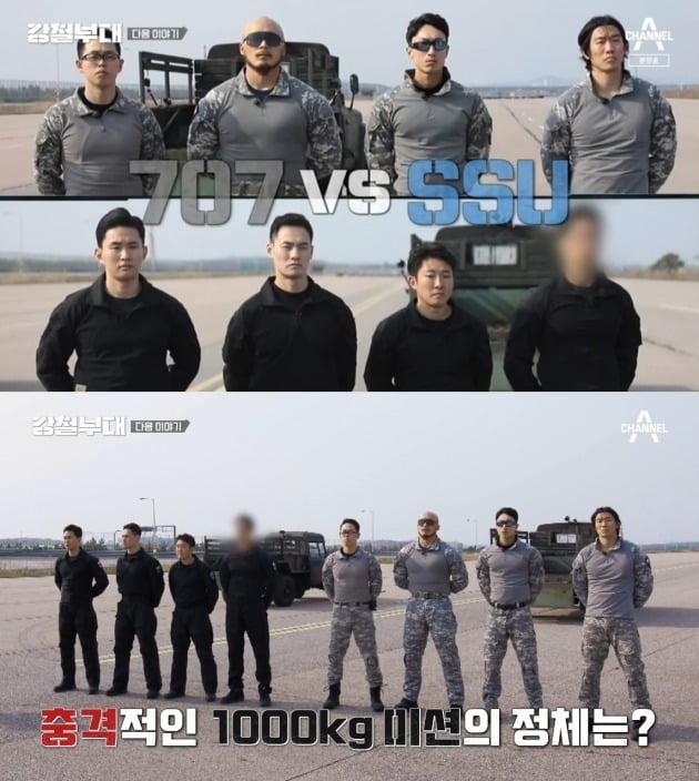 사진=채널A '강철부대' 방송 화면.