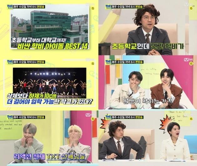사진제공=Mnet 'TMI NEWS'
