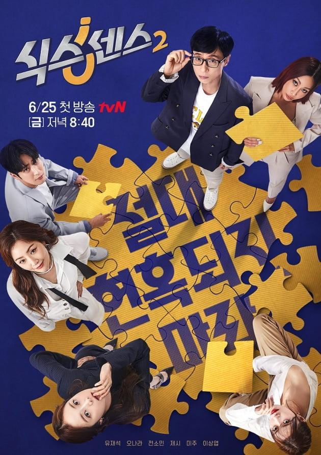 '식스센스2' 포스터/ 사진=tvN 제공