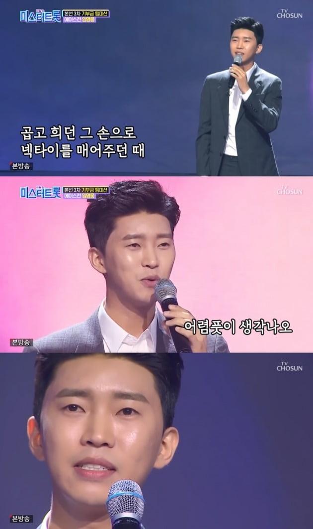 임영웅의 '어느 60대 노부부 이야기' 무대 / 사진=방송 영상 캡처