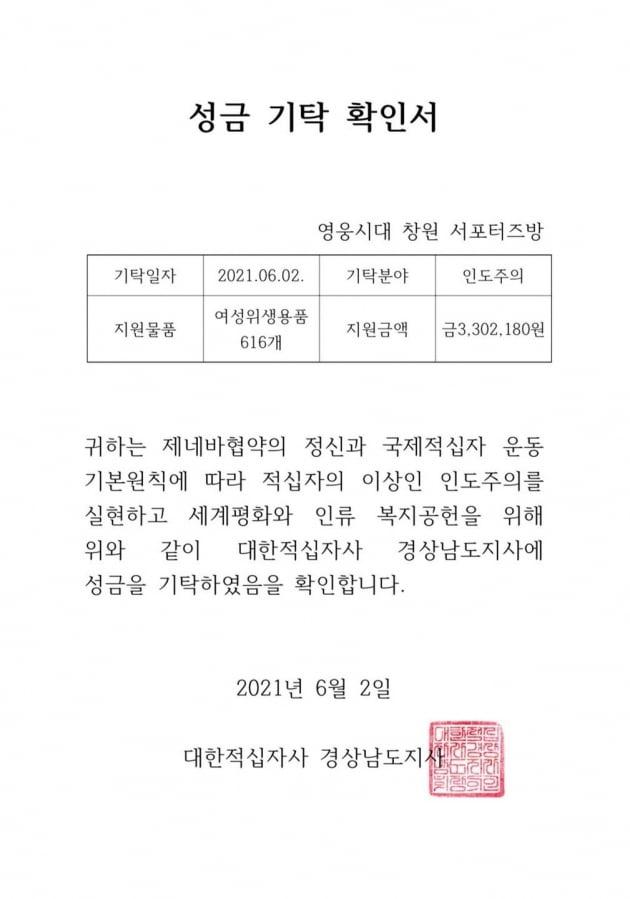 '영웅시대 창원서포터즈방', 임영웅 생일 기념 기부 실천
