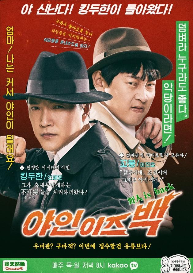 '야인이즈백' 포스터/ 사진=카카오TV 제공