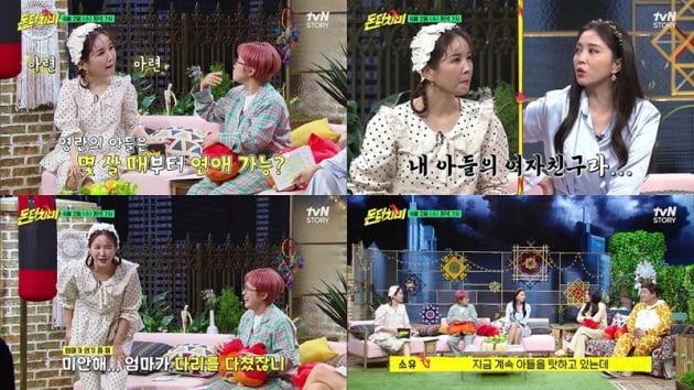 '돈 터치 미' / 사진 = tvN STORY 제공
