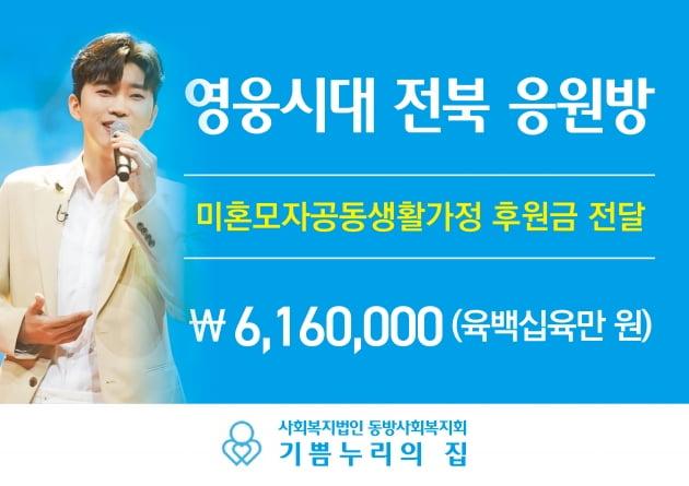 '영웅시대 전북응원방', 임영웅 생일 맞아 미혼모자 후원금 616만원 쾌척