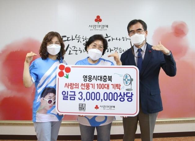 충북영웅시대 기부./