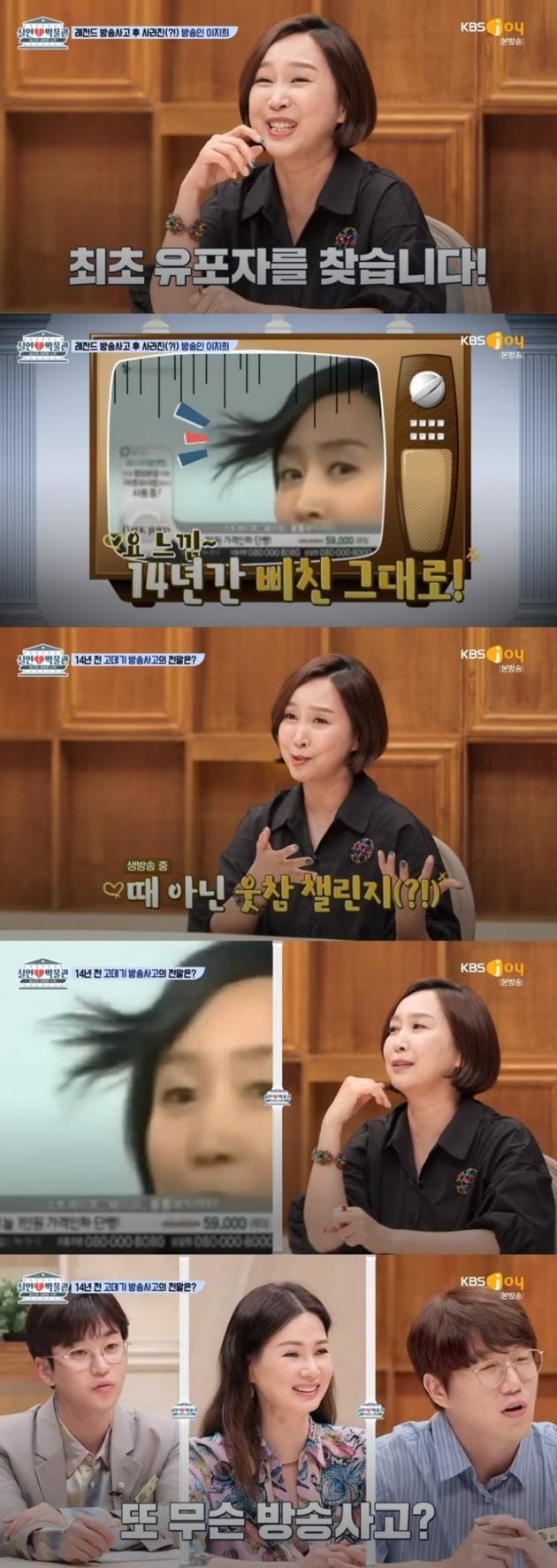 '실연박물관' / 사진 = KBS Joy 영상 캡처