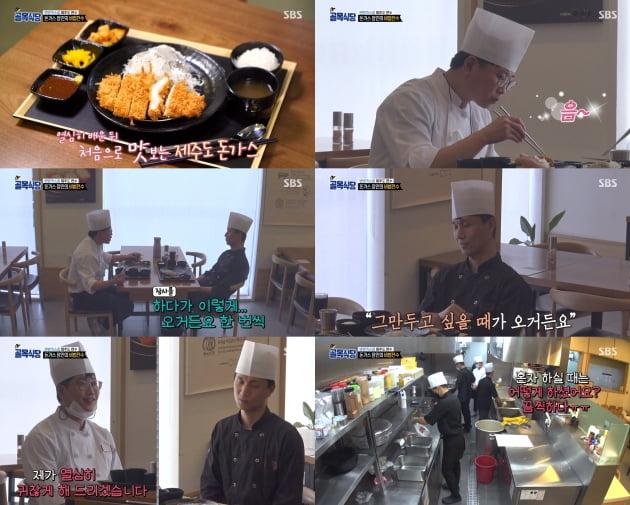 '골목식당'./ 사진=SBS 방송화면