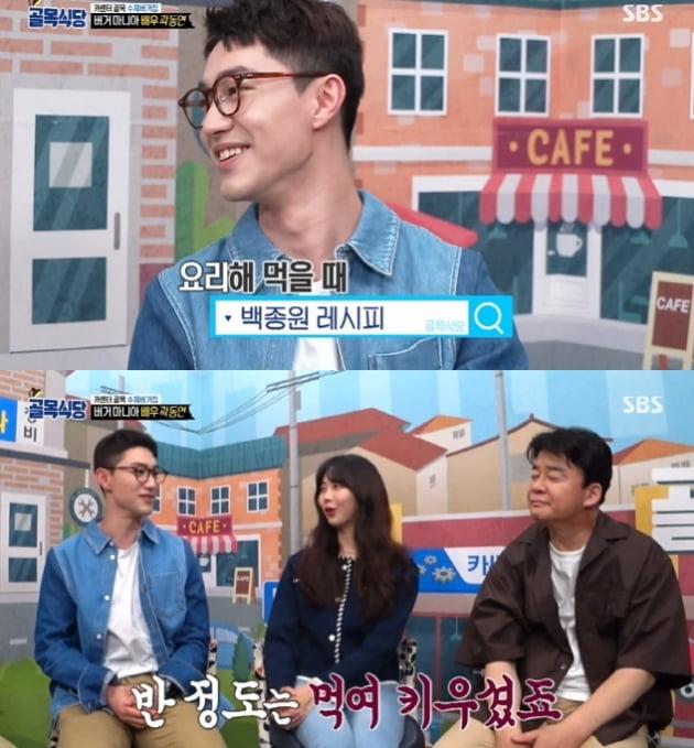 '골목식당' / 사진=SBS 방송화면 캡처