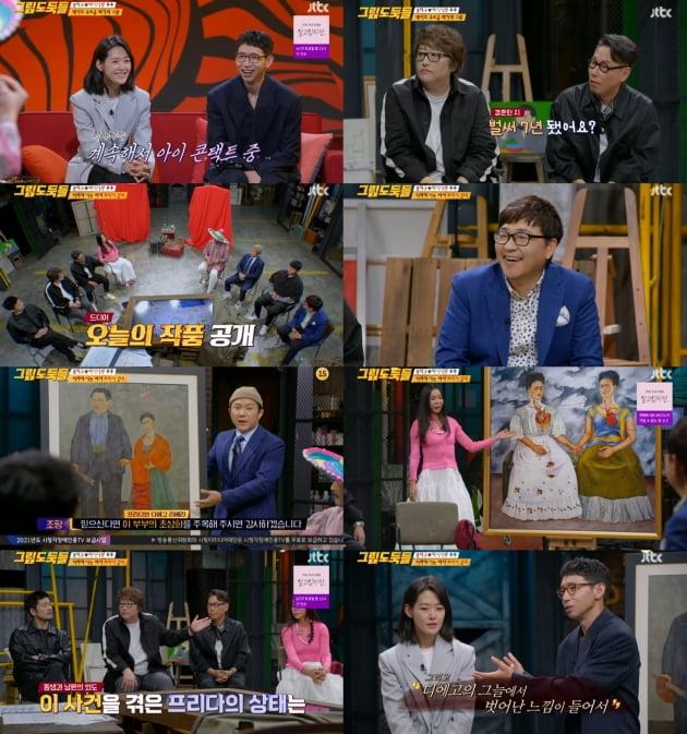 '그림도둑들'./ 사진=JTBC 방송화면